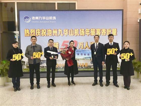 九华山机场2019年旅客吞吐量突破50万人次