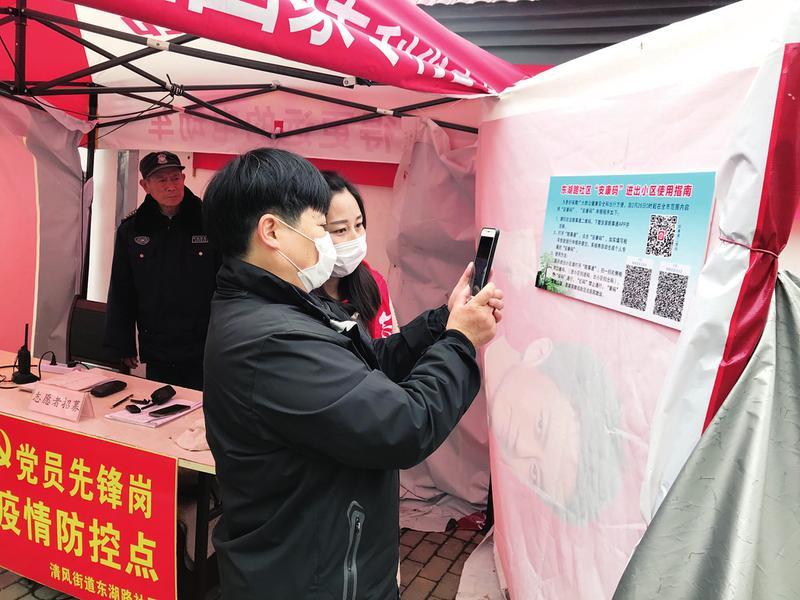 """貴池區:全面推進""""安康碼""""APP健康管理"""