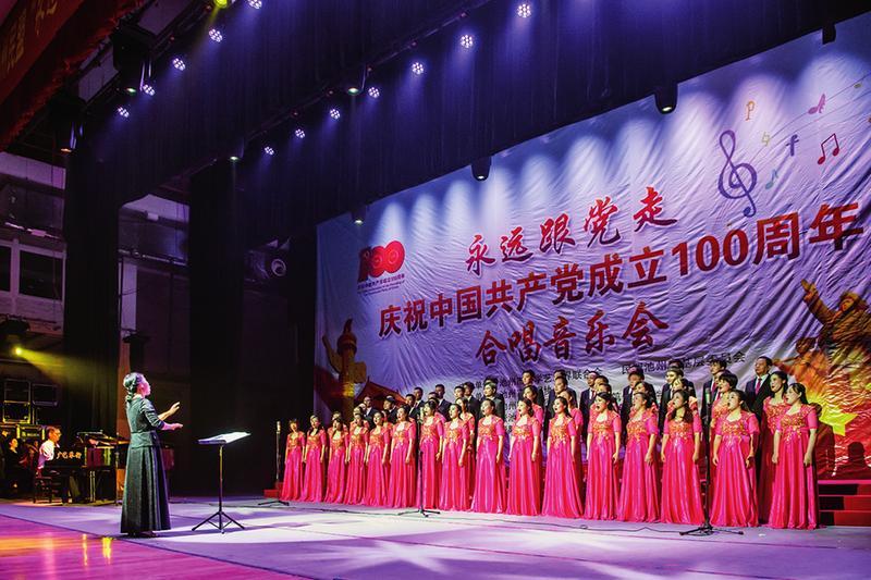 """""""永远跟党走""""庆祝中国共产党成立100周年合唱音乐会举行"""