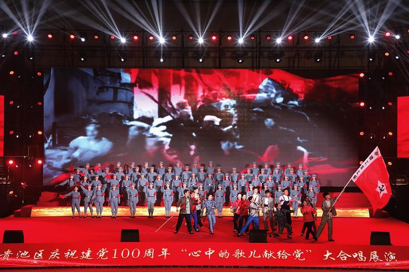 """贵池区庆祝建党100周年""""心中歌儿献给党""""大合唱展演活动在体育馆举行"""