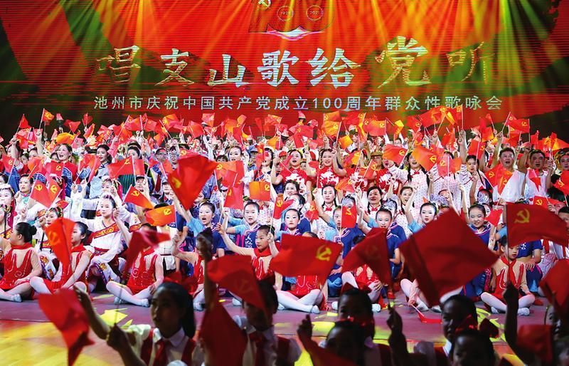 庆祝中国共产党成立100周年群众性歌咏会举行 方正朱浩东张夏林聂爱国等观看