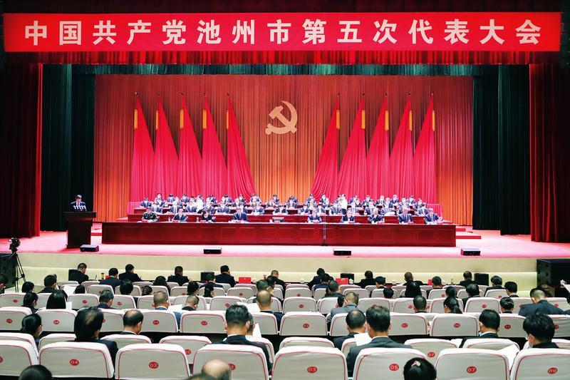 中國共產黨池州市第五次代表大會隆重開幕