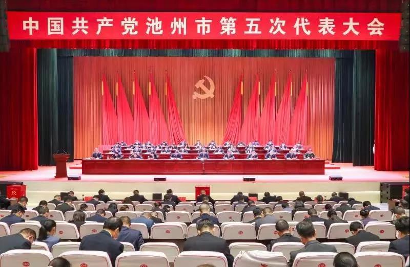 中國共產黨池州市第五次代表大會勝利閉幕