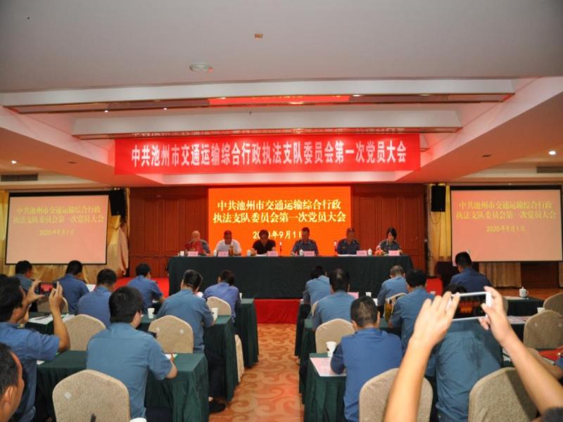 市交通运输综合行政执法支队召开第一次全体党员大会