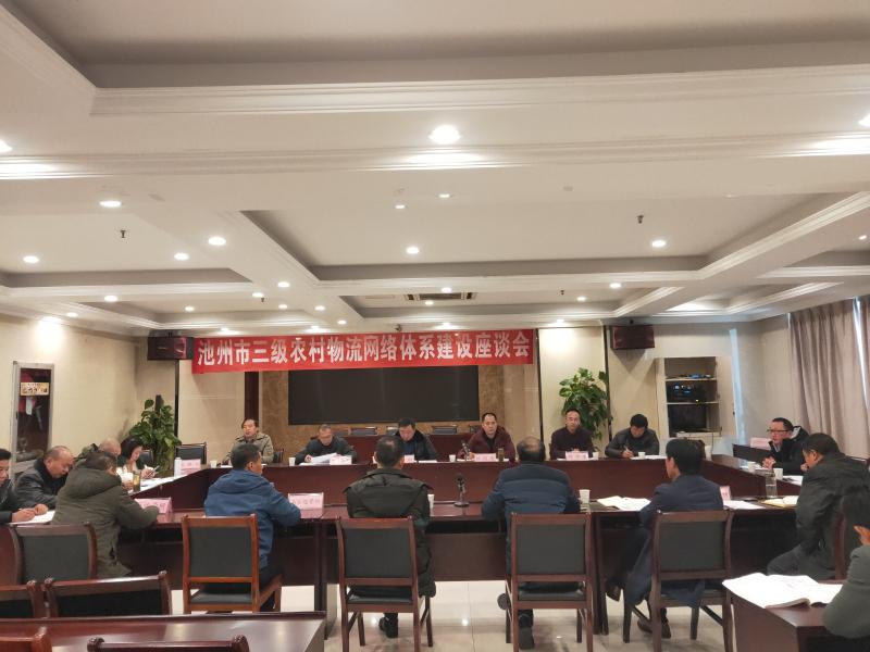 池州市召开三级农村物流网络体系建设座谈会