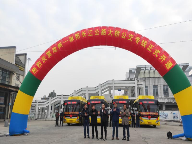 池州至枞阳长江公路大桥公交专线正式开通