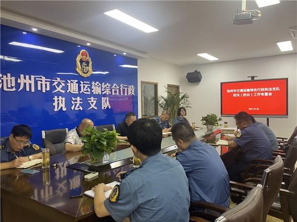 市交通执法支队召开防汛(防台)工作布置会