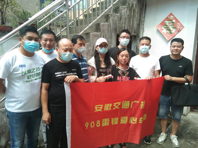 安徽908交通广播考察组走访贫困大学生