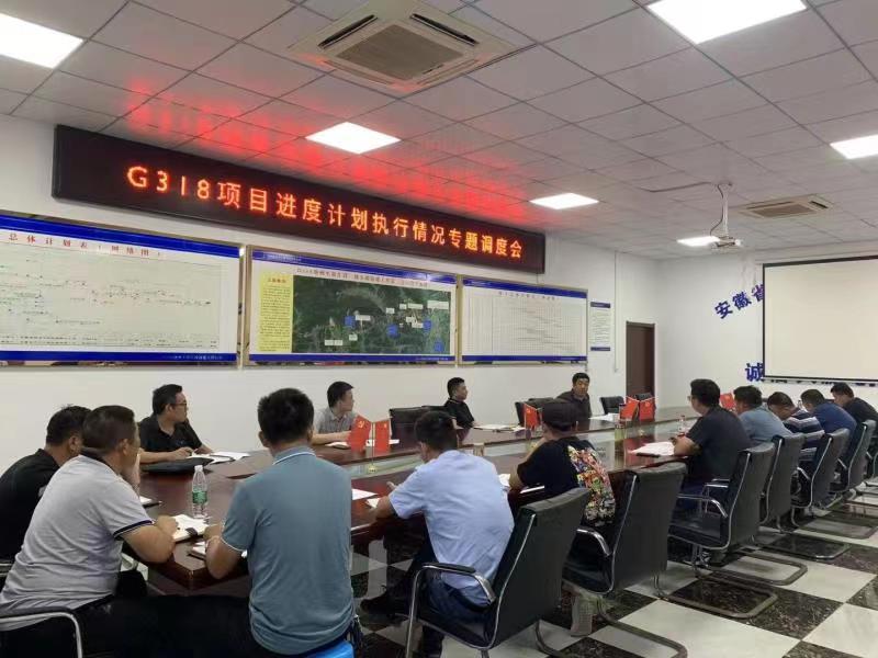 毛万青副局长专题调度G318池州至殷汇段改建工程