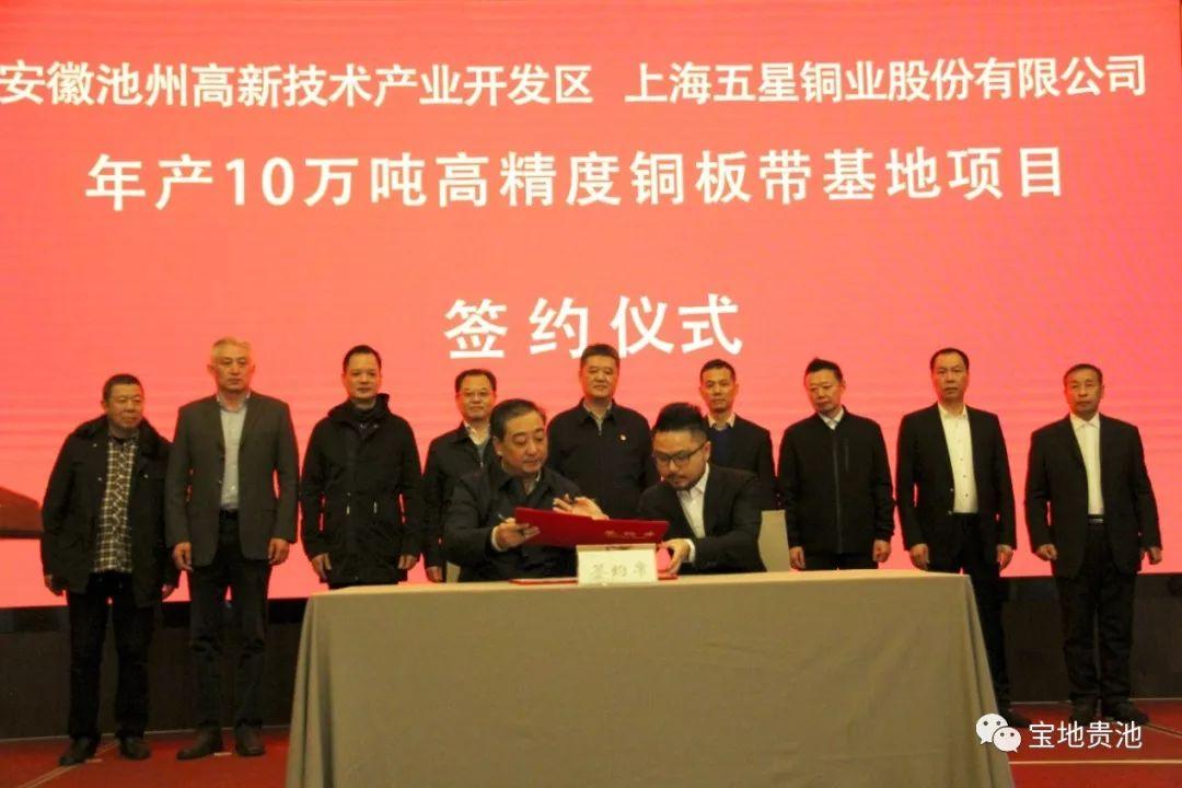 池州高新区与上海五星铜业股份有限公司正式签约年产10万吨高精度铜板带基地项目