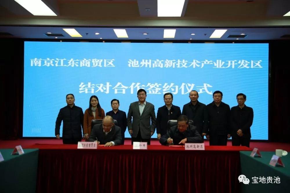 南京江东商贸区与池州高新区签订结对合作协议 缔结为友好园区
