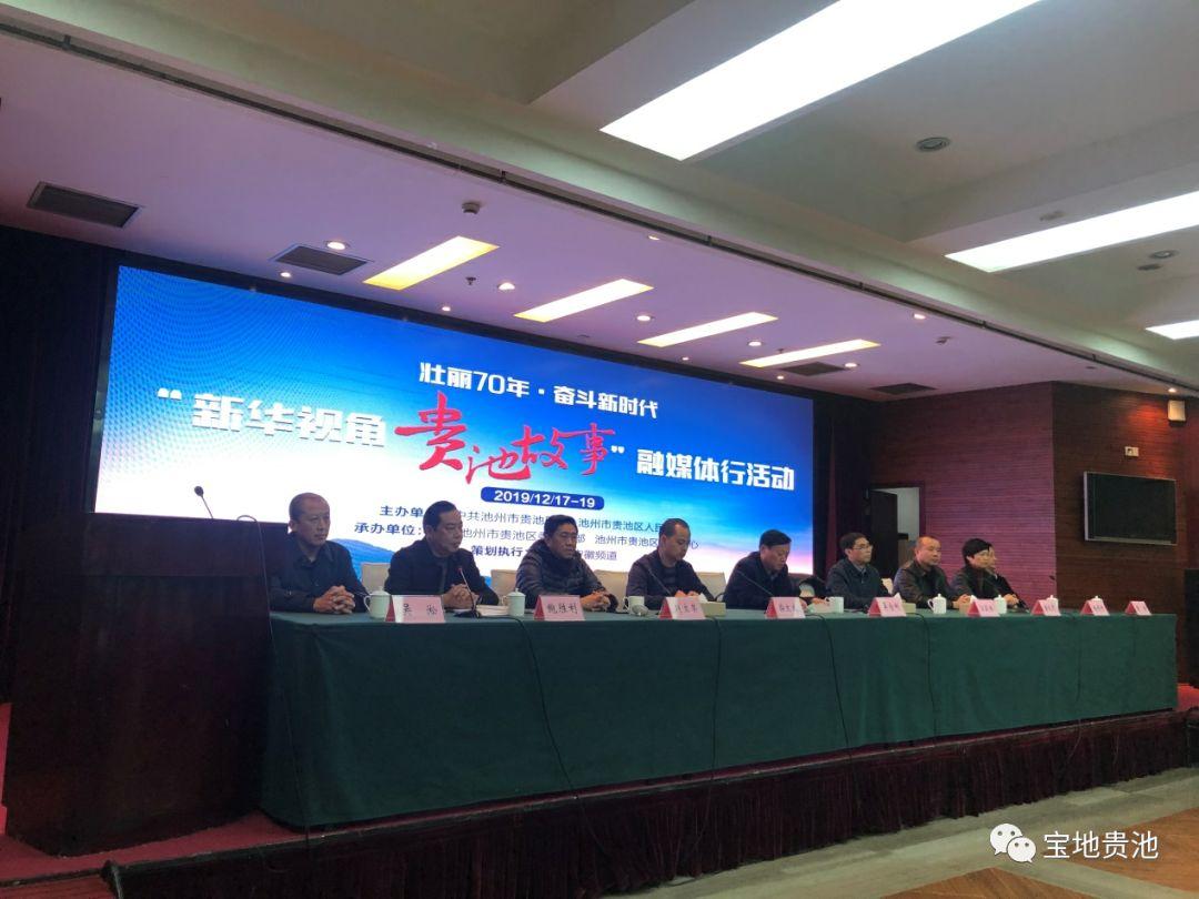 """壮丽70年·奋斗新时代暨""""新华视角·贵池故事""""融媒体行活动正式启动"""