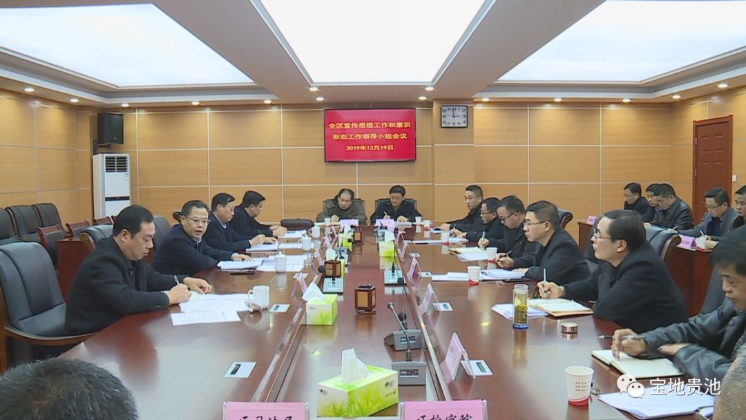 澳门赌场手机导航_贵池区宣传思想工作和意识形态工作领导小组会议召开
