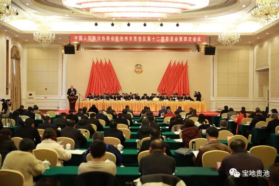 澳门赌场申博_中国人民政治协商会议池州市贵池区第十二届委员会第四次会议开幕