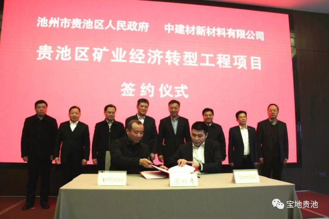 贵池矿业经济转型工程项目成功签约