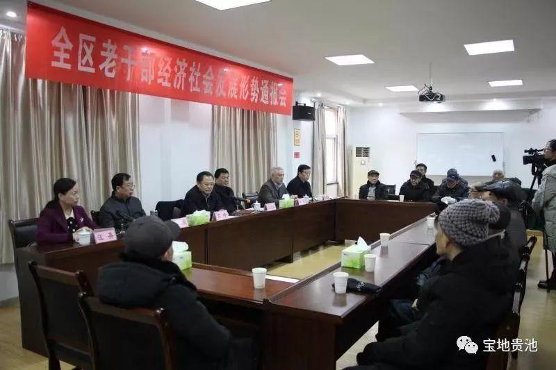 全区老干部经济社会发展形势通报会召开