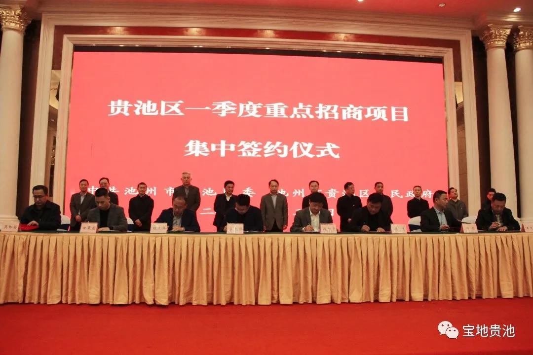 贵池区2020年一季度重点招商项目集中签约仪式在碧桂园凤凰大酒店举行