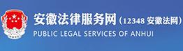 安徽法律服务网