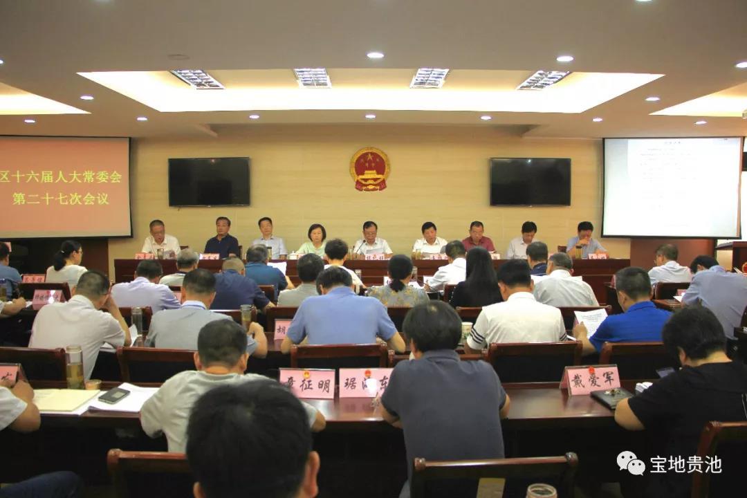 贵池区十六届人大常委会召开第27次会议