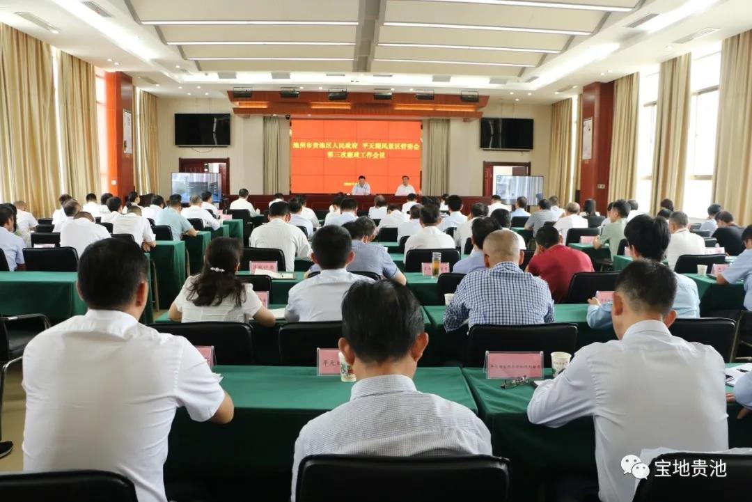 贵池区政府和平天湖风景区管委会召开廉政工作会议