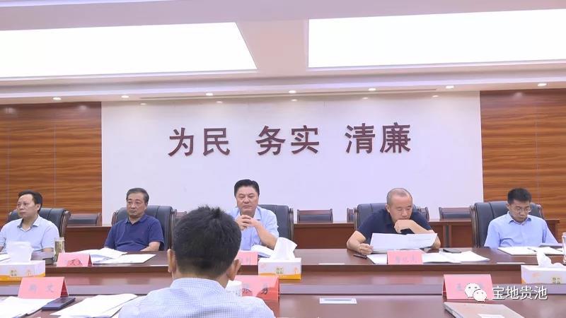 贵池区政府第60次常务会议召开