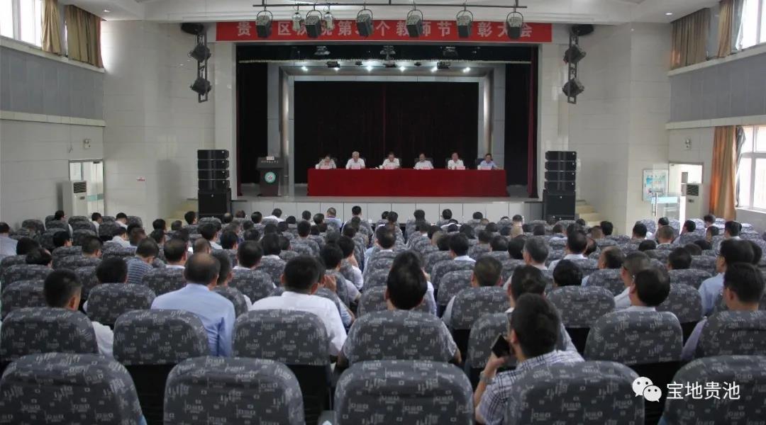 贵池区召开庆祝第36个教师节表彰大会