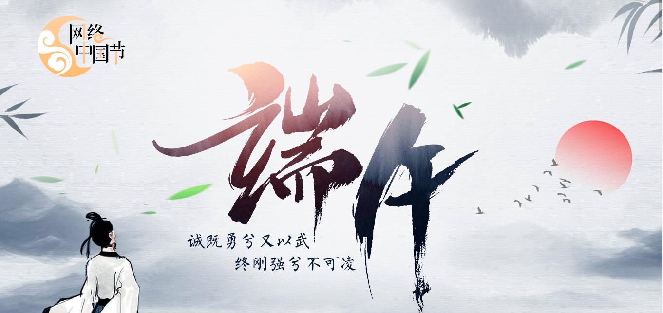 网络中国节 端午节