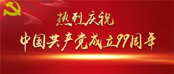 热烈庆祝中国共产党成立99周年