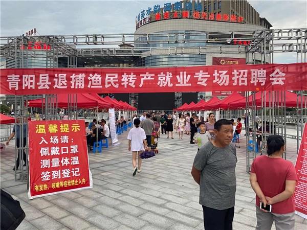 青阳县成功举办退捕渔民转产就业专场招聘会