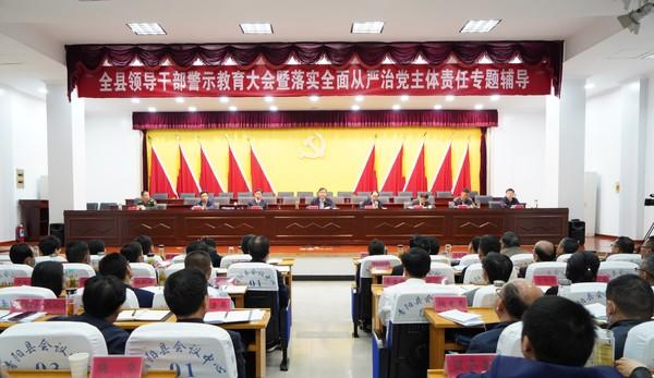 青阳:县委举行全县领导干部警示教育大会暨开展落实全面从严治党主体责任专题辅导