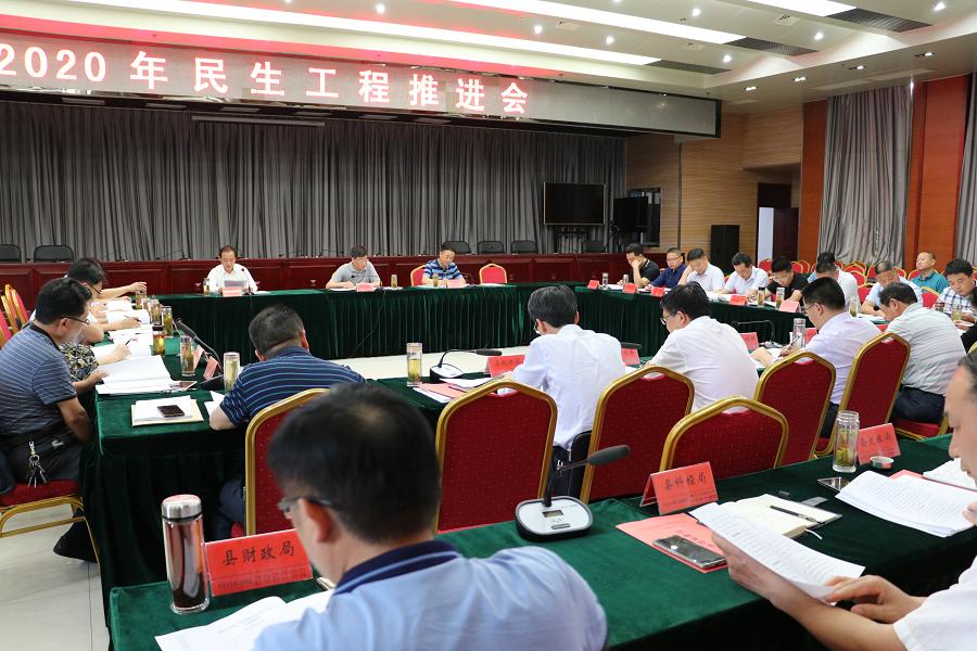 东至县召开2020年民生工程推进会