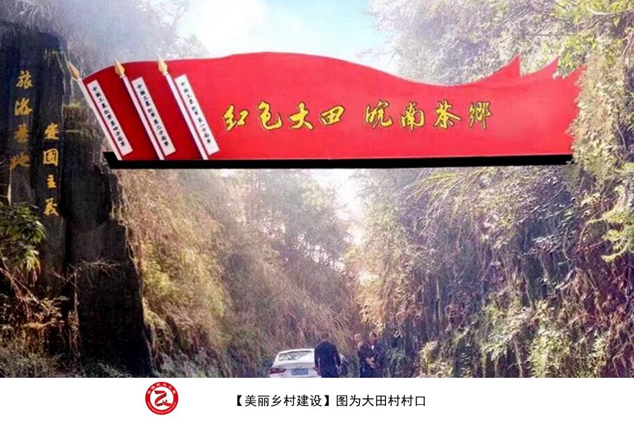 东至县美丽乡村建设图集