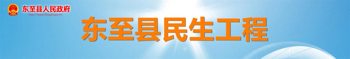 东至县民生工程