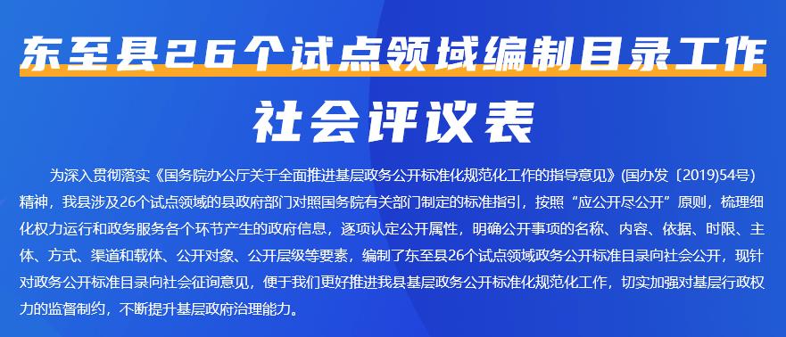 东至县26个试点领域编制目录工作社会评议