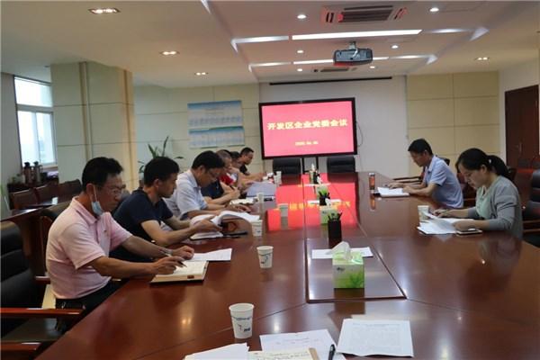 池州開發區召開企業黨委會議