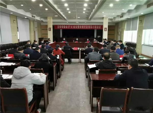 縣委常委(擴大)會議暨扶貧開發領導小組會議召開