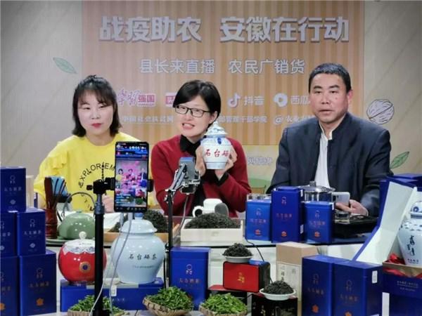 石台县县长章文静变身主播 助力硒茶销售