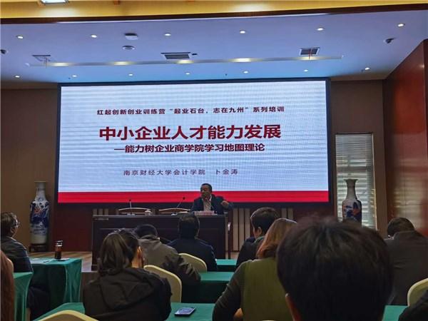 """亚美体育举办""""弘扬企业家精神、科技创新发展、助力乡村振兴""""培训班"""