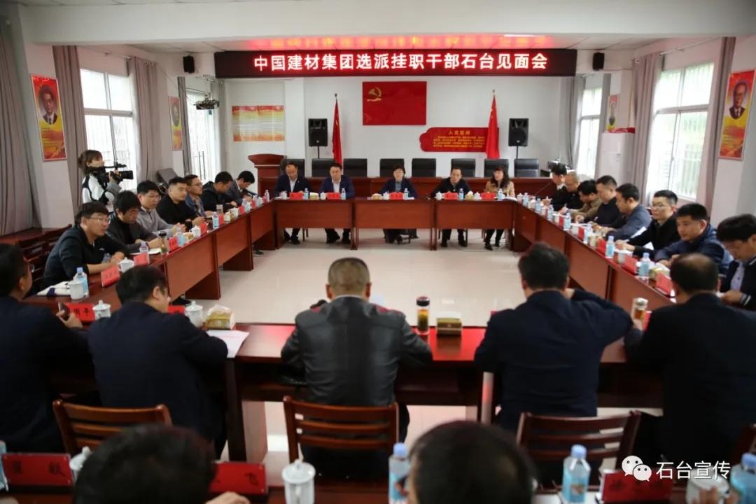 中国建材集团选派挂职干部见面会召开