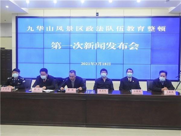 九华山风景区召开政法队伍教育整顿新闻发布会