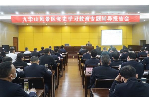 九华山风景区举办党史学习教育专题辅导报告会