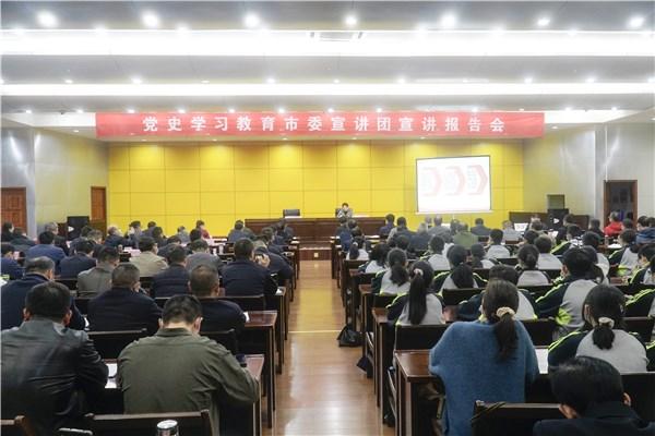 党史学习教育市委宣讲团宣讲报告会在九华山风景区举行