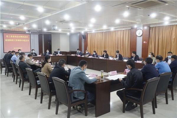 风景区召开党工委委员会议暨疫情防控工作领导小组会议