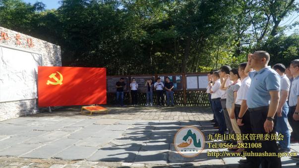 党工委管委会领导赴青阳茗山革命根据地旧址开展革命传统教育