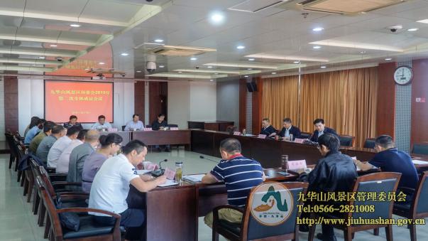 风景区环境保护工作委员会召开2019年第二次全体会议