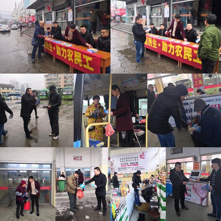 东至县法律援助助力农民工维权