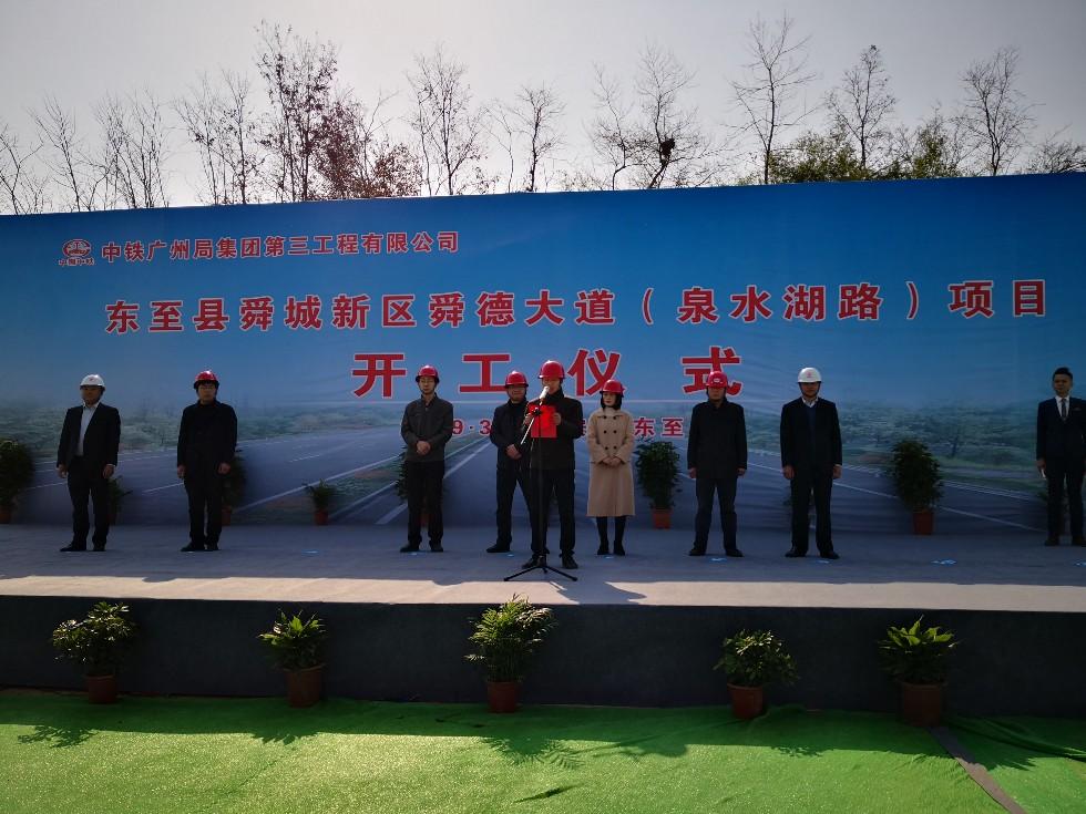 舜城新区舜德大道建设项目举行开工仪式