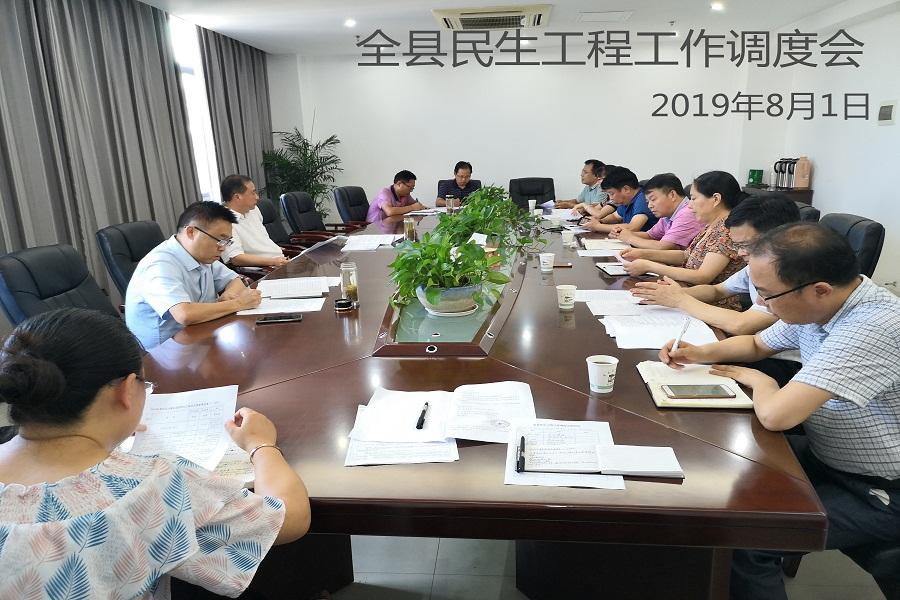 東至縣召開民生工程工作調度會