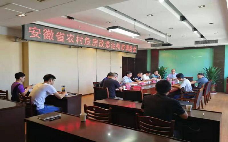 安徽省农村危房改造池州市调度及座谈会在我县召开