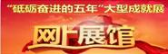 """""""砥礪奮進的五年""""大型成就展"""